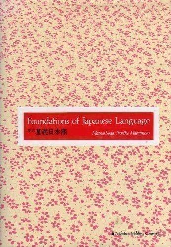9784469240429: Foundations of Japanese Language