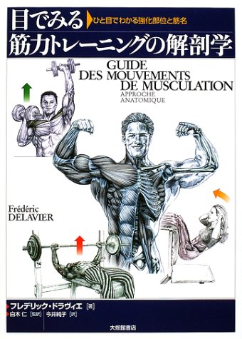 9784469264913: Muscle strengthening name and site at a glance - Anatomy of strength training to see with eyes