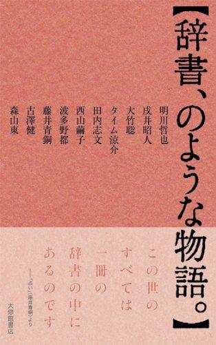 9784469291001: Jisho no yona monogatari.