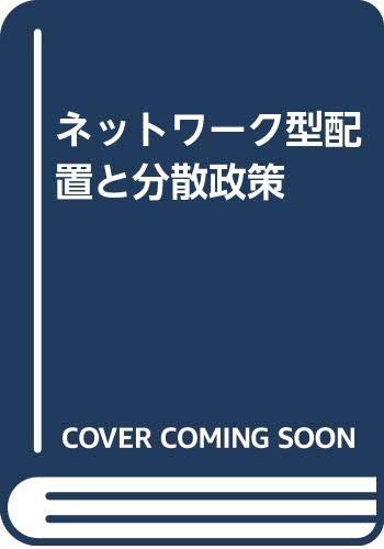 9784470500376: Nettowāku-gata haichi to bunsan seisaku (Japanese Edition)