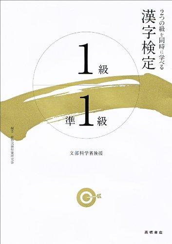 9784471274641: Kanji kentei ikkyū jun'ikkyū : futatsu no kyū o dōji ni manaberu