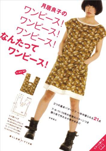 9784471400897: Tsukiori yoshiko no wanpisu wanpisu wanpisu nantatte wanpisu.