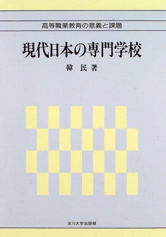 9784472108518: Gendai Nihon no senmon gakko (Japanese Edition)