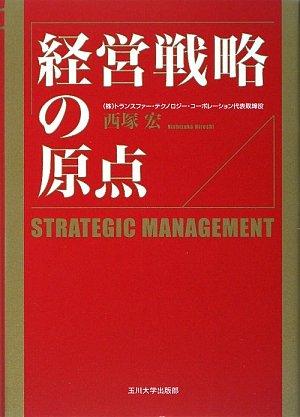 Keiei senryaku no genten: Hiroshi Nishizuka