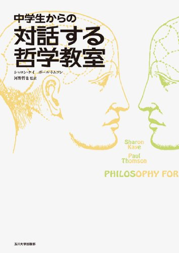 9784472404467: 中学生からの対話する哲学教室