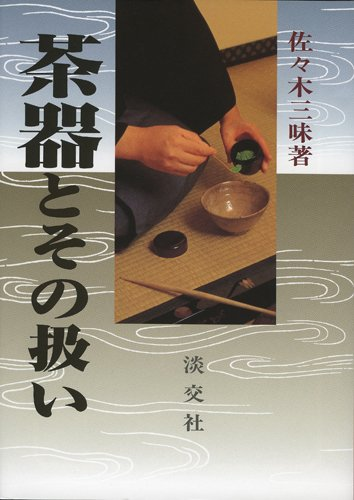 9784473007391: Chaki to sono atsukai