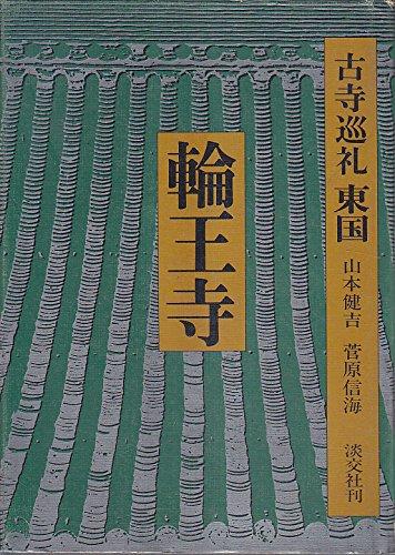 Rinnoji (Koji junrei. Togoku ; 2) (Japanese: Kenkichi Yamamoto