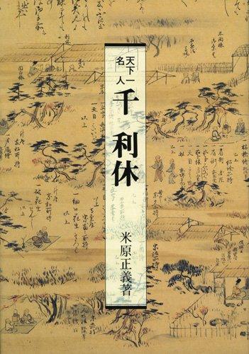 9784473012845: Sen no Rikyū: Tenkaichi meijin (Japanese Edition)