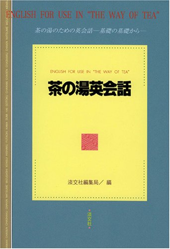 9784473012869: English for Use in the Way of Tea (Japanese Edition)