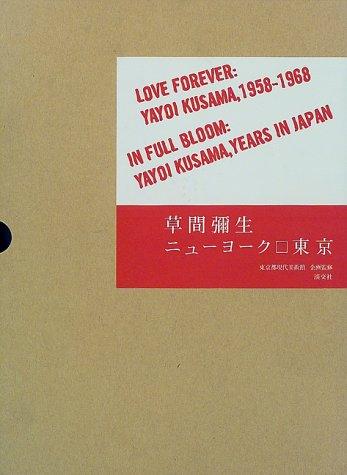 9784473016799: LOVE FOREVER, 1958-1968/ IN FULL BLOOM