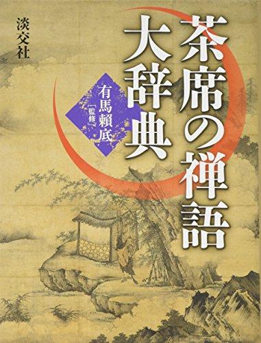 9784473018557: Dictionary of Zen Writings Used in Chanoyu: Chaseki No Zengo Daijiten (Japanese Edition)
