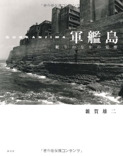 9784473019875: Saiga Yuji - Gunkanjima: Awakening of a Dead Island
