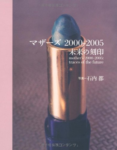 9784473032577: Ishiuchi Miyako - Mother's 2000-2005: Traces of the Future