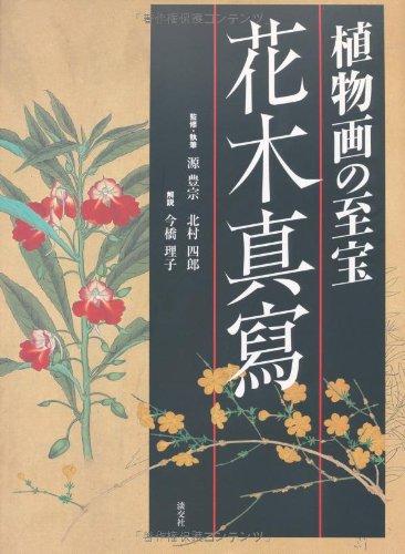 Treasures Flowers and Trees True of Botanical Illustration: Tankosha