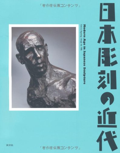 Nihon Chokoku No Kindai: Modern Age in Japanese Sculpture from Its Beginnings through the 1960s