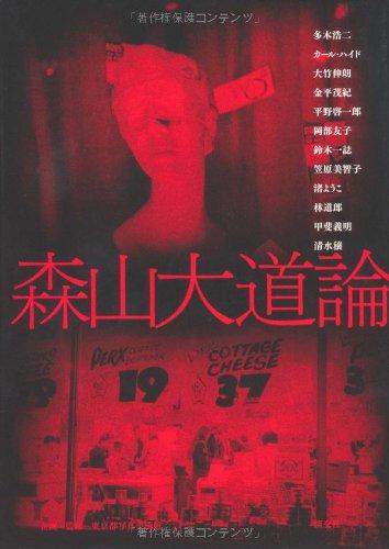 Daido Moiyama: Underworld / Tomato: Moriyama, Daido and Karl Hyde