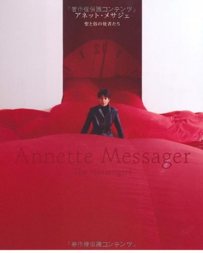 9784473035257: Anette Messager: The Messengers
