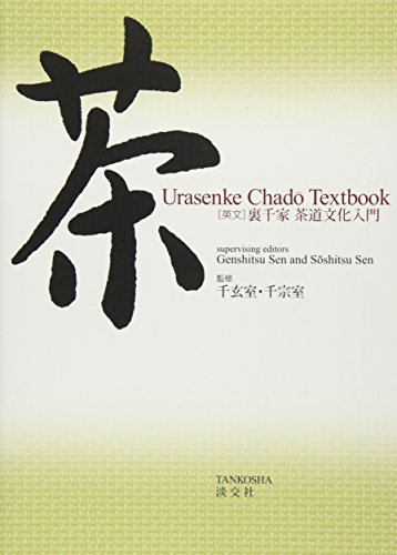 Urasenke Chado Textbook