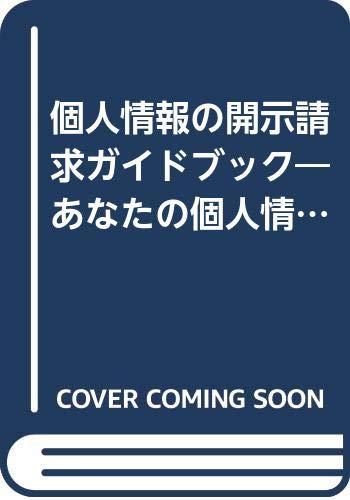 9784474001534: Kojin jōhō no kaiji seikyū gaidobukku: Anata no kojin jōhō no tashikamekata (Japanese Edition)