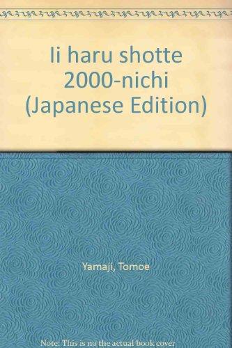 9784474003835: Ii haru shotte 2000-nichi (Japanese Edition)