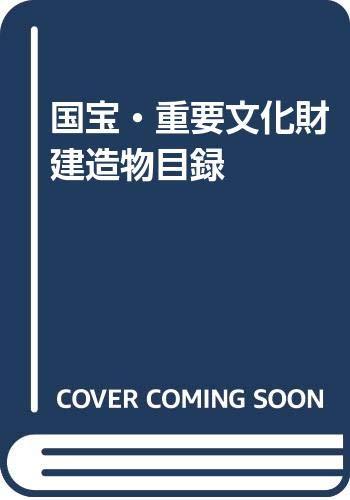 9784474061606: Kokuhō jūyō bunkazai kenzōbutsu mokuroku: Tsuketari jūyō dentōteki kenzōbutsugun hozon chiku mokuroku : Heisei 2-nen 3-gatsu (Japanese Edition)