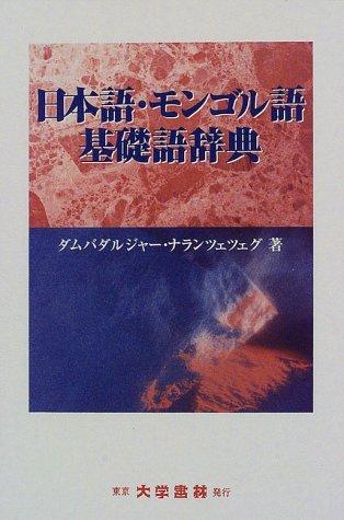 9784475000895: Nihongo mongorugo kisogo jiten.