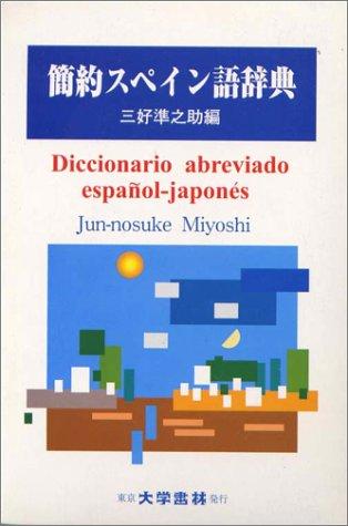 Diccionario abreviado espaÑol-japones: Miyoshi, Jun-nosuke