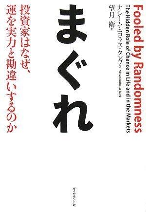 9784478001226: Magure : Tōshika wa naze un o jitsuryoku to kanchigaisurunoka