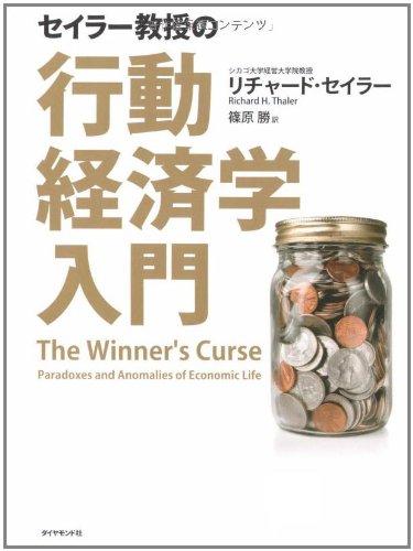 9784478002636: Seirā kyōju no kōdō keizaigaku nyūmon = The winner's curse