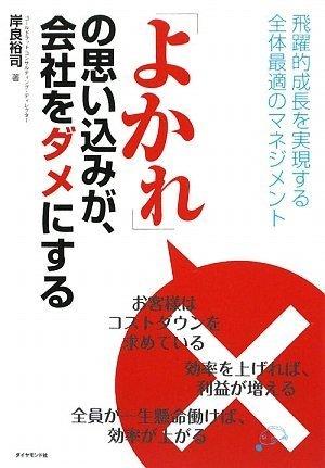9784478011478: Yokare No Omoikomi Ga Kaisha O Dame Ni Suru: Hiyakuteki Seichō O Jitsugen Suru Zentai Saiteki No Manejimento