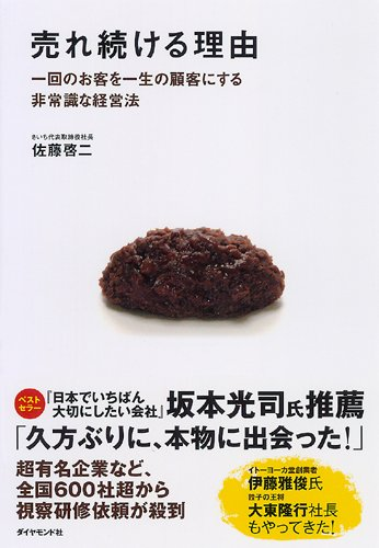9784478013229: Uretsuzukeru Riyū: Ikkai No Okyaku O Isshō No Kokaku Ni Suru Hijōshiki Na Keieihō