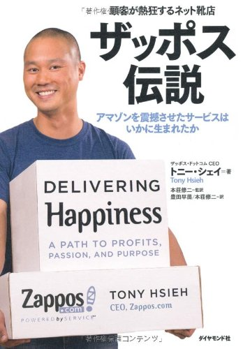 9784478013731: Delivering Happiness: A Path to Profits, Passion, and Purpose (Japanese Edition)