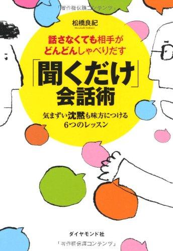 9784478014912: Hanasanakutemo aite ga dondon shaberidasu kiku dake kaiwajutsu : kimazui chinmoku mo mikata ni tsukeru muttsu no ressun