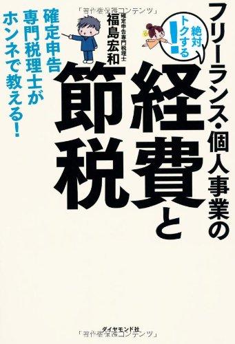 9784478022405: Furiransu kojin jigyo no zettai tokusuru keihi to setsuzei : Kakutei shinkoku senmon zeirishi ga honne de oshieru.