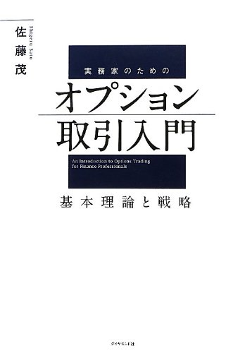 9784478022450: Jitsumuka no tame no opushon torihiki nyūmon : kihon riron to senryaku