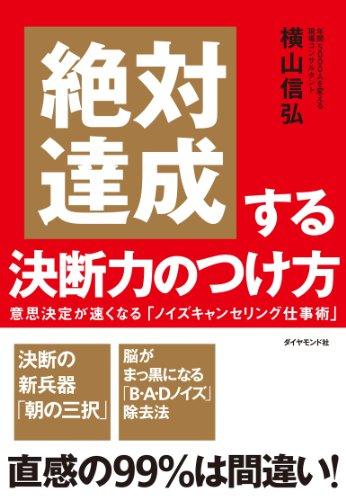9784478023983: Zettai tassei suru ketsudanryoku no tsukekata : Ishi kettei ga hayakunaru noizu kyanseringu shigotojutsu.