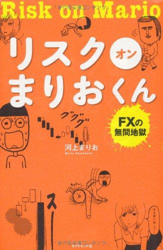 9784478025857: Risuku on mario kun : Efuekkusu no mugen jigoku.