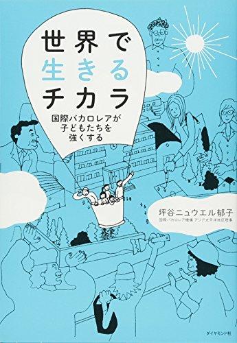 9784478026502: Sekai de ikiru chikara : Kokusai bakarorea ga kodomotachi o tsuyoku suru.