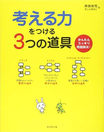 9784478027738: Kangaeru chikara o tsukeru mittsu no dogu : Kantan sukkiri mondai kaiketsu.