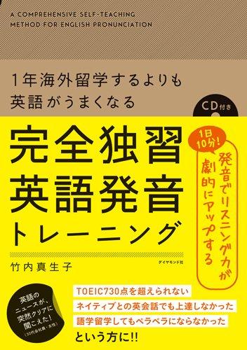 """Kanzen dokushuÌ"""" eigo hatsuon toreÌ""""ningu : ichinen: editor: ToÌ""""kyoÌ"""" :"""