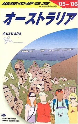 9784478036624: 地球の歩き方 ガイドブック C11 オーストラリア