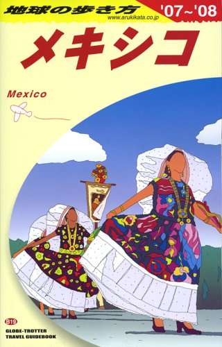9784478054215: Mexico Globe-trotter Travel Guidebook B19