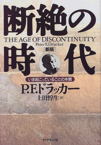 9784478190388: The Age of Discontinuity [Japanese Edition]