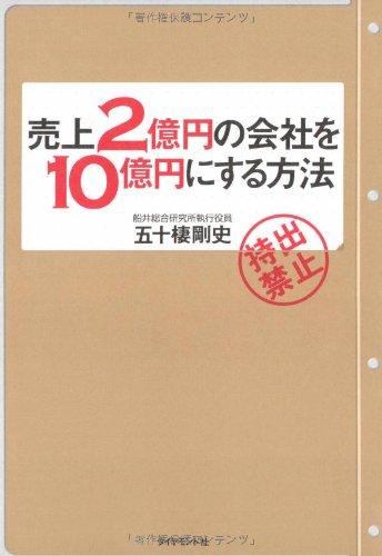 9784478321164: Uriage 2okuen no kaisha o 10okuen ni suru hōhō