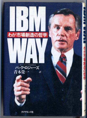 9784478340097: IBM Way: Insights Into the World's Most Successful Marketing Organization [Japanese Edition]