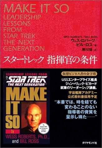 9784478360576: Make It so : Leadership Lessons From Star Trek, the Next Generation = Suta torekku shikikan no joken [Japanese Edition]