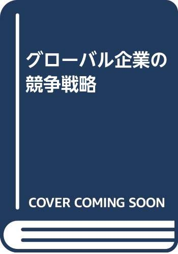 9784478370384: Competition in Global Industies [In Japanese Language]