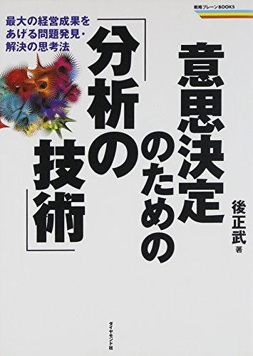 9784478372609: Ishi Kettei No Tameno Bunseki No Gijutsu: Saidai No Keiei Seika O Ageru Mondai Hakken Kaiketsu No Shikōhō