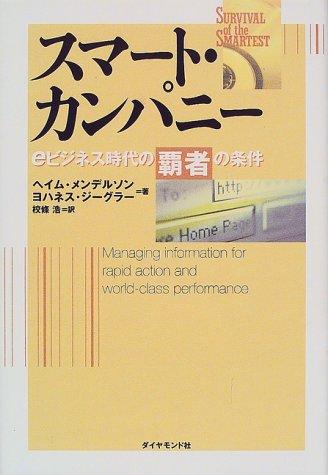 9784478372913: Survival of the Smartest = Sumato kanpani : E bijinesu jidai no hasha no joken [Japanese Edition]