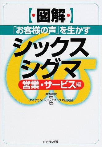 9784478373637: Zukai okyakusama no koe o ikasu shikkusu shiguma : Eigiyo